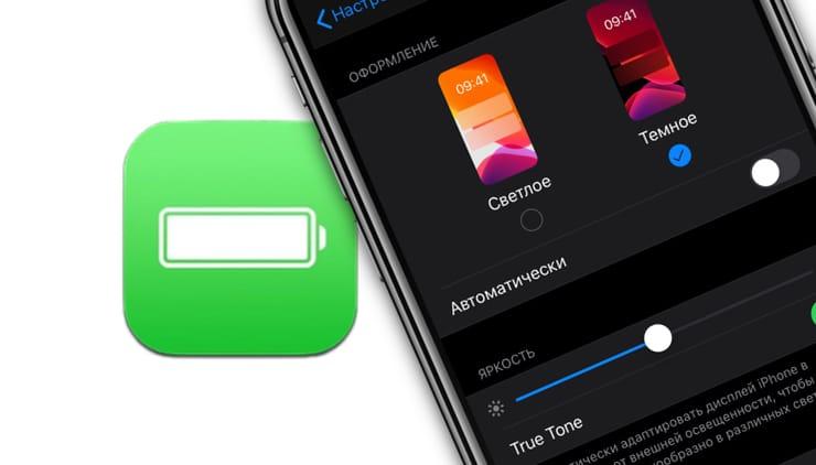Тёмная тема на iOS экономит заряд батареи