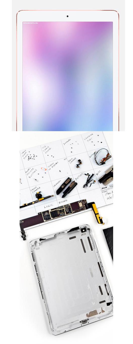 Ремонт iPad Pro в Екатеринбурге