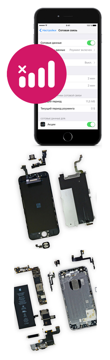 Замена антенны на iPhone 6, 6 plus в Екатеринбурге