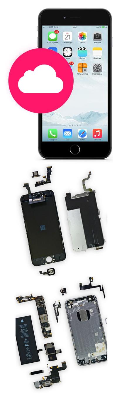 Создание, отвязка и очистка iCloud iPhone в Екатеринбурге