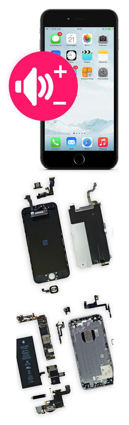 Замена кнопки громкости на iPhone 4, 4s в Екатеринбурге