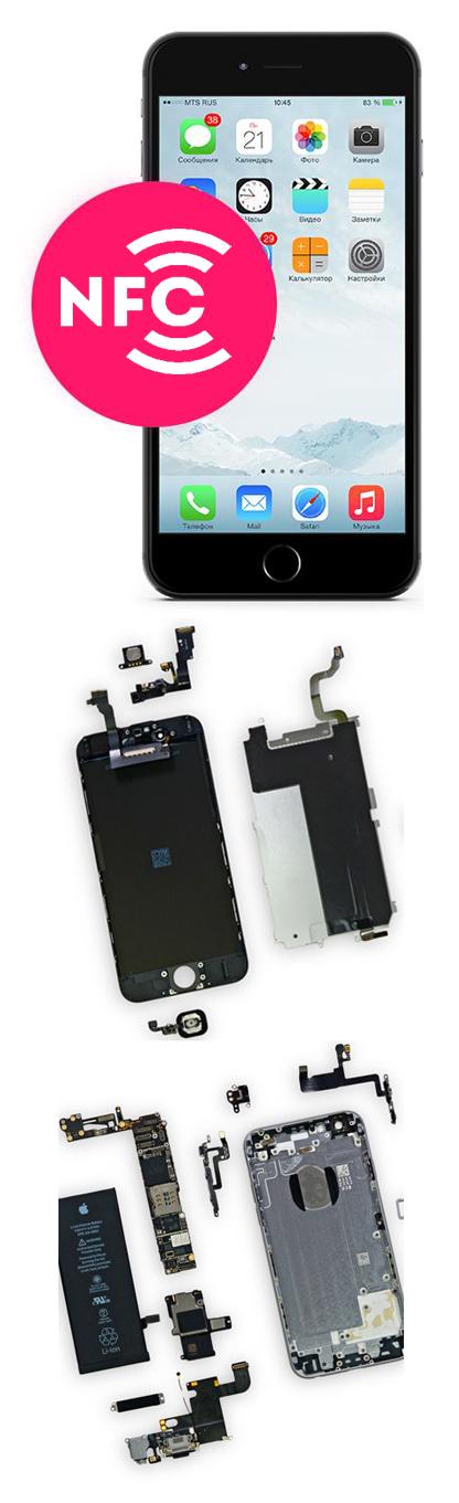 Замена NFC на iPhone в Екатеринбурге