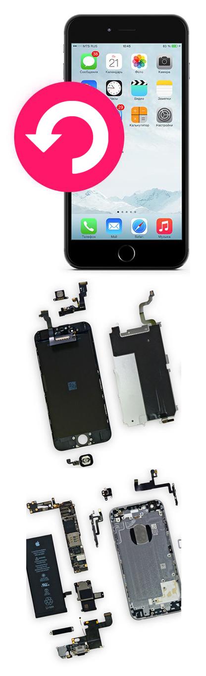Обновление iPhone в Екатеринбурге