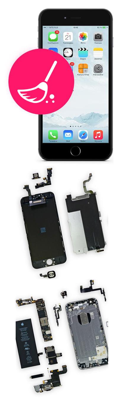 Очистка и сброс настроек iPhone в Екатеринбурге