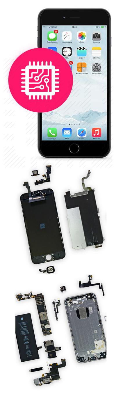 Замена материнской платы на iPhone 6s, 6s Plus в Екатеринбурге