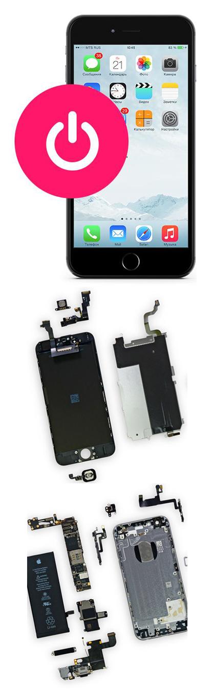 Замена кнопки Power на iPhone 6, 6 plus в Екатеринбурге