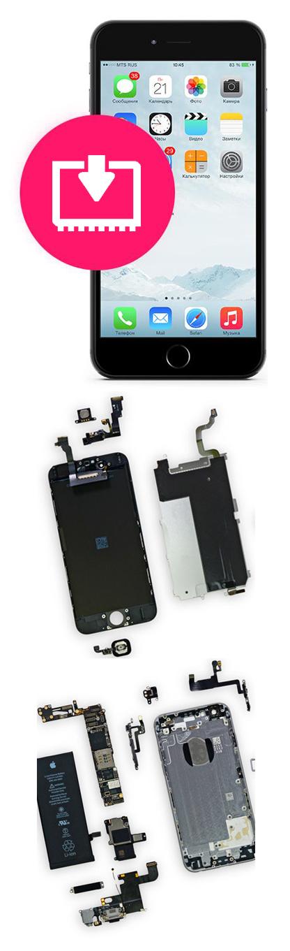 Перепрошивка iPhone в Екатеринбурге