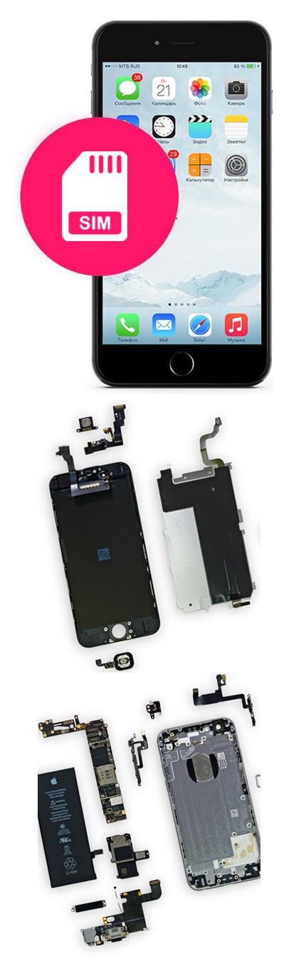 Замена лотка сим iPhone в Екатеринбурге
