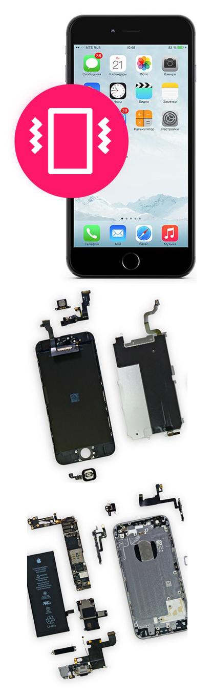 Замена вибромотора на iPhone в Екатеринбурге