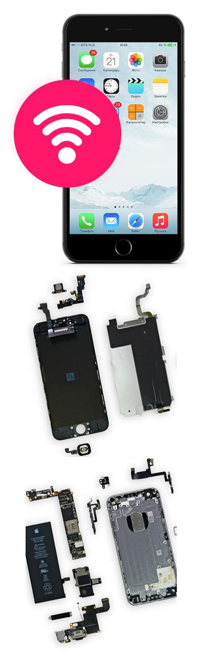 Замена Wi-Fi модуля на iPhone в Екатеринбурге